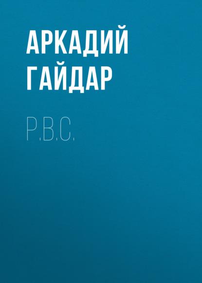 Фото - Аркадий Гайдар Р.В.С. аркадий гайдар ребята обращение к тимуровцам киева и всей украины