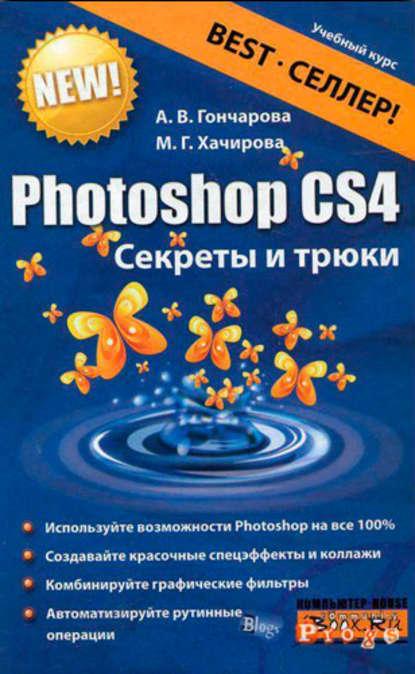 Фото - Алина Гончарова Photoshop CS4. Секреты и трюки яковлева елена сергеевна 3d графика и видео в photoshop cs4 extended cd