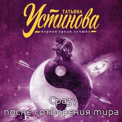 Устинова Татьяна Витальевна Сразу после сотворения мира обложка