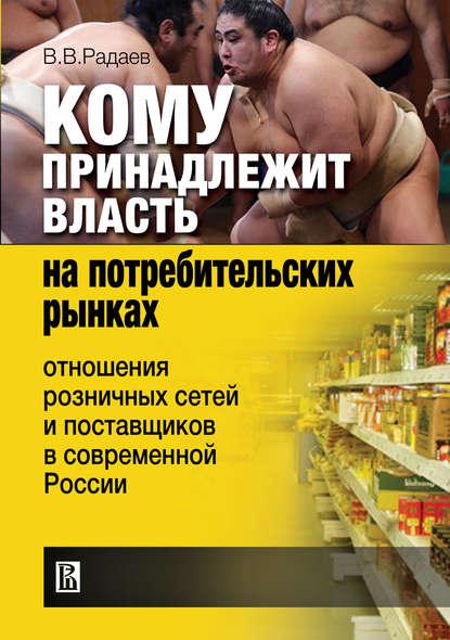 Кому принадлежит власть на потребительских рынках: отношения розничных сетей и поставщиков в современной России