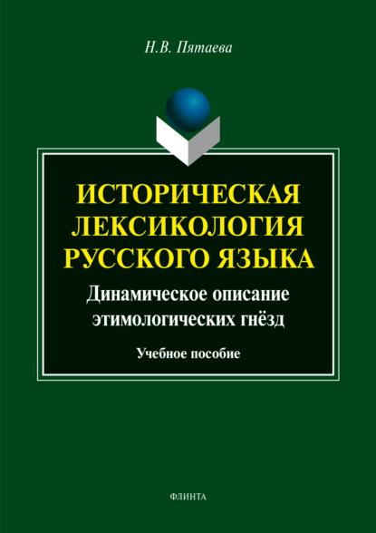 Н. В. Пятаева Историческая лексикология русского языка. Динамическое описание этимологических гнёзд
