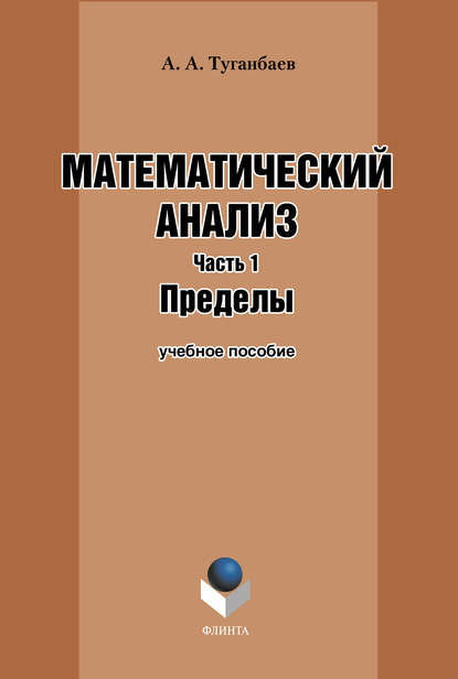 цена на А. А. Туганбаев Математический анализ. Часть 1. Пределы: учебное пособие