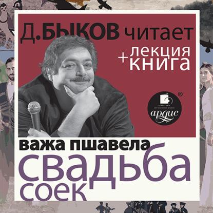 Свадьба соек в исполнении Дмитрия Быкова + Лекция Быкова Д.