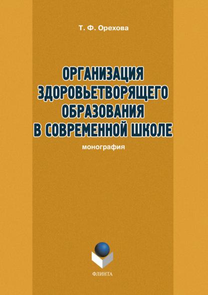 Т. Ф. Орехова Организация здоровьетворящего образования в современной школе а а баранов состояние здоровья детей современной россии
