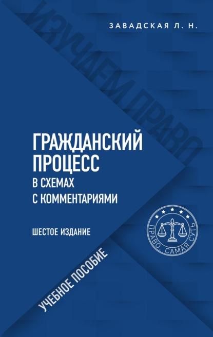 Фото - Л. Н. Завадская Гражданский процесс в схемах с комментариями завадская людмила викторовна гражданский процесс в схемах