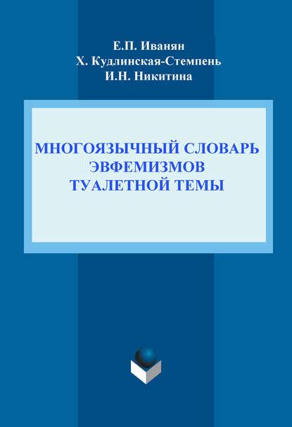 цена на И. Н. Никитина Многоязычный словарь эвфемизмов туалетной темы