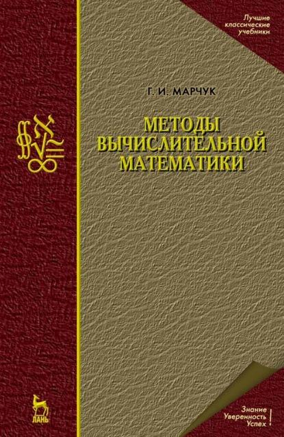 Фото - Г. И. Марчук Методы вычислительной математики барашков в методы математической физики учебное пособие