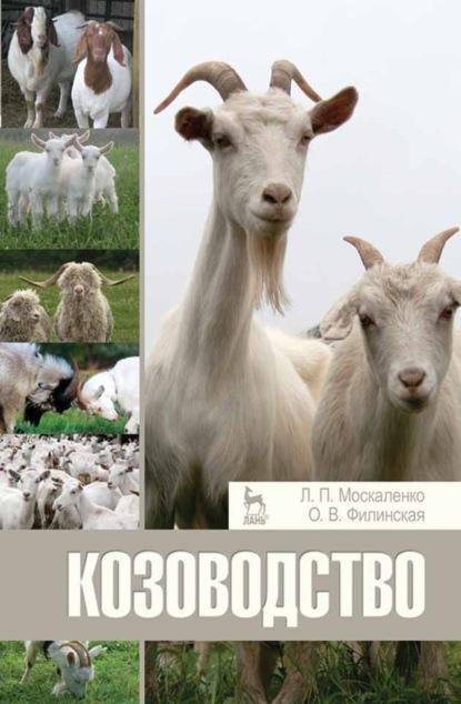 Фото - Л. П. Москаленко Козоводство зипер александр федорович содержание коз и овец