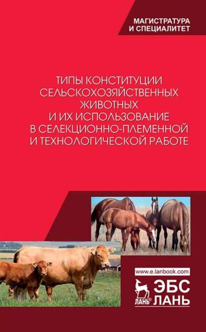 С. А. Козлов Типы конституции сельскохозяйственных животных и их использование в селекционно-племенной и технологической работе о а иванова практикум по скотоводству и технологии производства молока и говядины