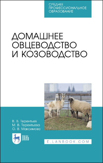 Фото - О. В. Максимова Домашнее овцеводство и козоводство зипер александр федорович содержание коз и овец