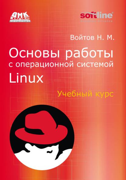 Никита Войтов Основы работы с Linux. Учебный курс недорого