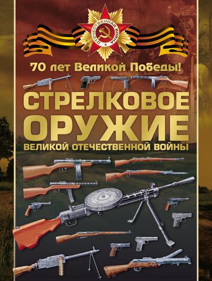 цена на В. В. Ликсо Стрелковое оружие Великой Отечественной войны