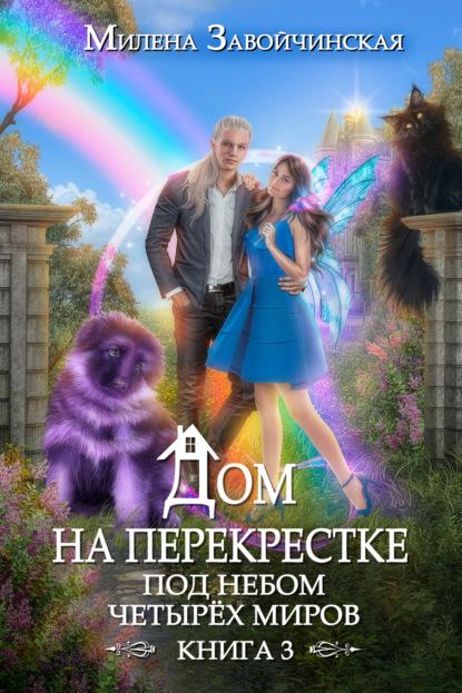 Милена Завойчинская. Дом на перекрестке. Под небом четырех миров