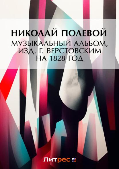 Николай Полевой Музыкальный Альбом, изд. Г. Верстовским на 1828 год