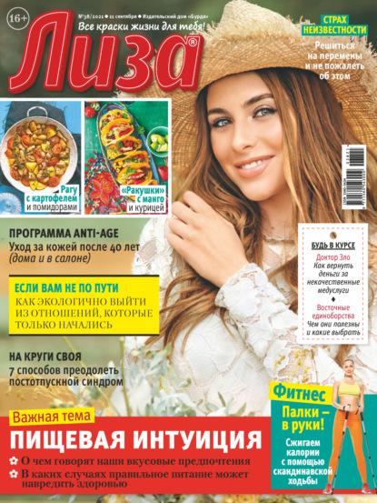 Журнал «Лиза» №38/2021