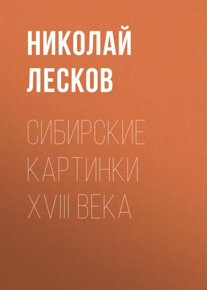 Сибирские картинки XVIII века