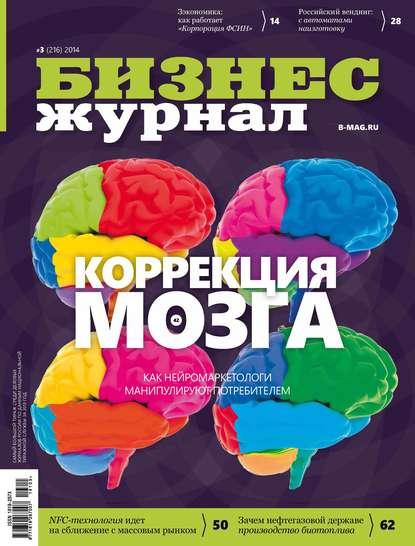 Бизнес журнал №03/2014