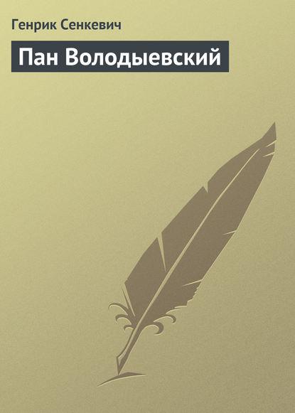 Генрик Сенкевич. Пан Володыевский