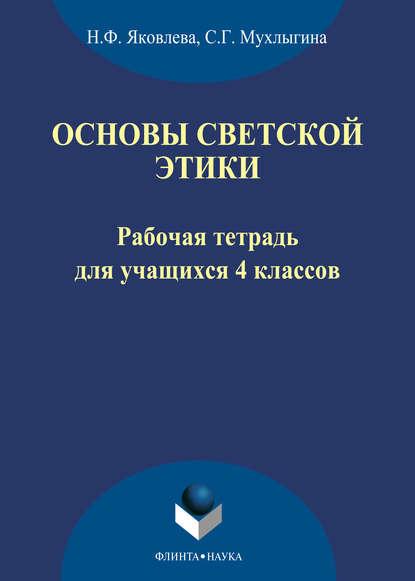 Н. Ф. Яковлева Основы светской этики. Рабочая тетрадь для учащихся 4 классов недорого