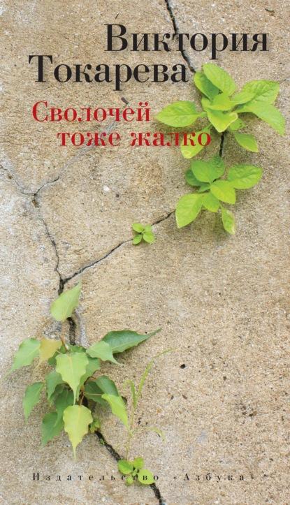 Виктория Токарева Сволочей тоже жалко (сборник) токарева в сволочей тоже жалко рассказы повесть киносценарий