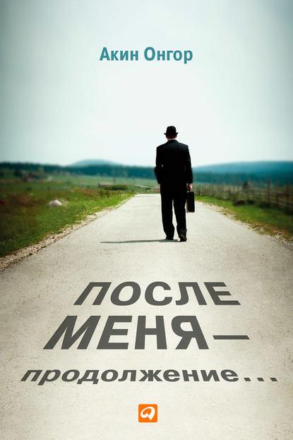 Акин Онгор После меня – продолжение…