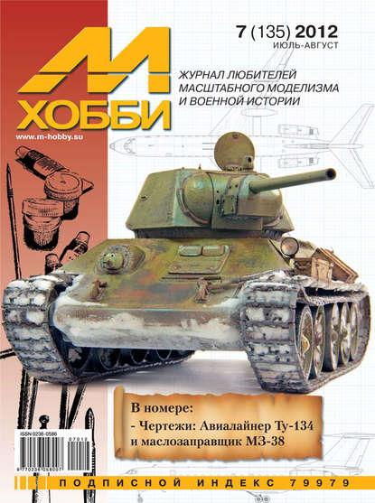 Фото - Группа авторов М-Хобби №7 (135) 2012 группа авторов неизвестная драма м козачинского