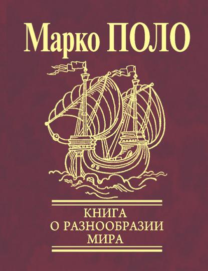 Фото - Марко Поло Книга о разнообразии мира (Избранные главы) каттанео марко трифони жасмина самые великие города мира