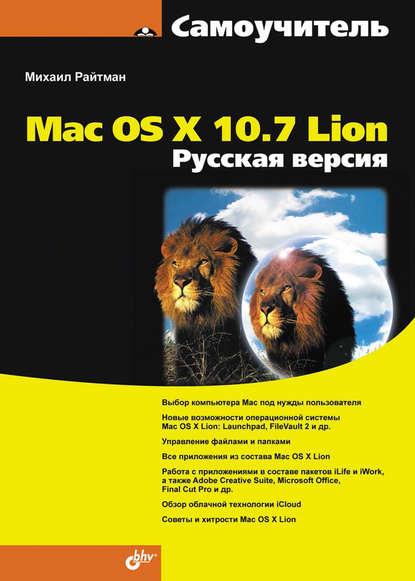 Михаил Райтман Самоучитель Mac OS X 10.7 Lion. Русская версия uli ries mac os x lion