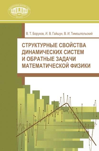 В. Т. Борухов Структурные свойства динамических систем и обратные задачи математической физики смирнов м задачи по уравнениям математической физики
