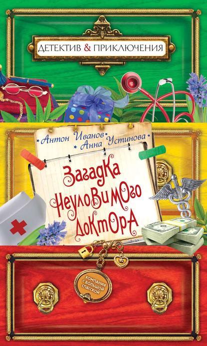 Антон Иванов Загадка неуловимого доктора