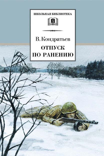 Вячеслав Кондратьев Отпуск по ранению кондратьев в л школьная библиотека отпуск по ранению