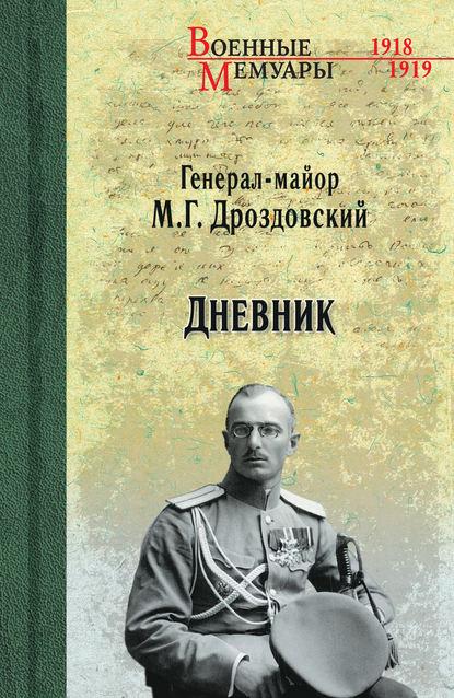 Фото - Михаил Дроздовский Дневник воспоминания 1878 1881 гг