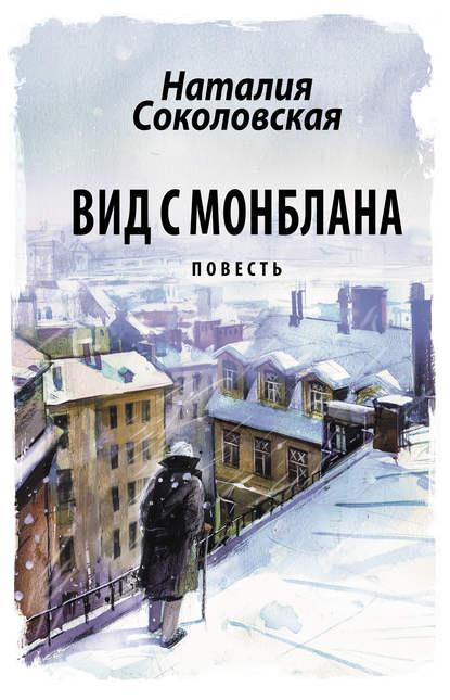 Наталия Соколовская Вид с Монблана недорого