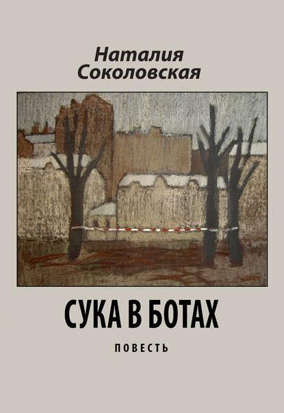 Наталия Соколовская Сука в ботах недорого