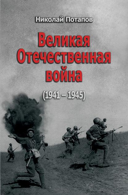 Николай Потапов Великая Отечественная Война. 1941–1945 (сборник)