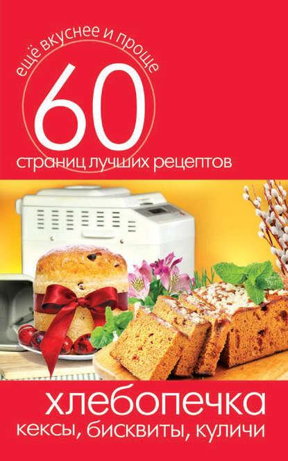 Фото - Группа авторов Хлебопечка. Кексы, бисквиты, куличи тостеры и хлебопечки