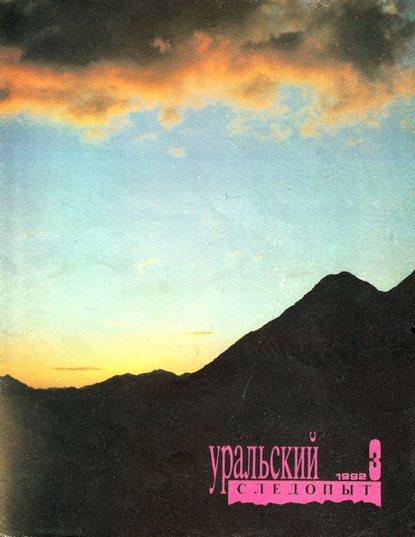 Фото - Группа авторов Уральский следопыт №03/1992 отсутствует уральский следопыт 08 1992