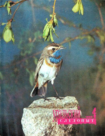 Фото - Группа авторов Уральский следопыт №04/1992 отсутствует уральский следопыт 08 1992