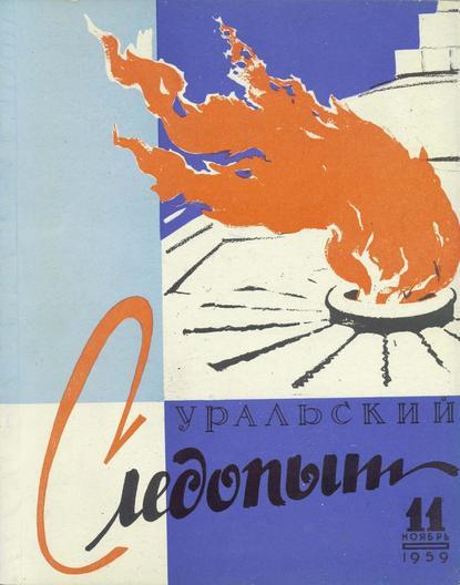 Группа авторов Уральский следопыт №11/1959