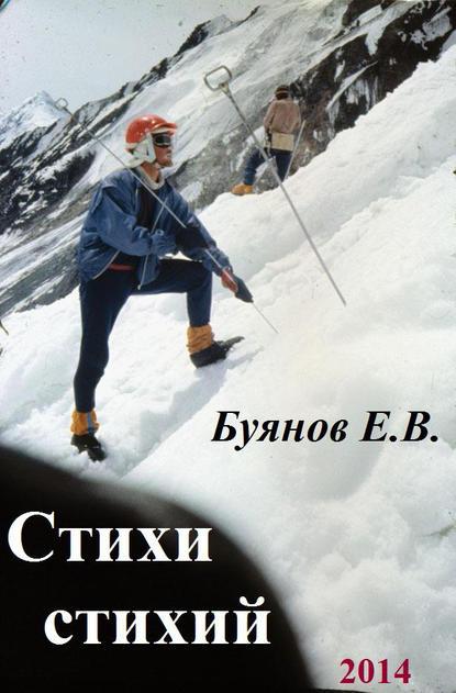 Евгений Буянов Стихи стихий недорого