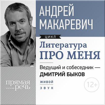 Андрей Макаревич Литература про меня. Андрей Макаревич дмитрий быков литература про меня вениамин смехов