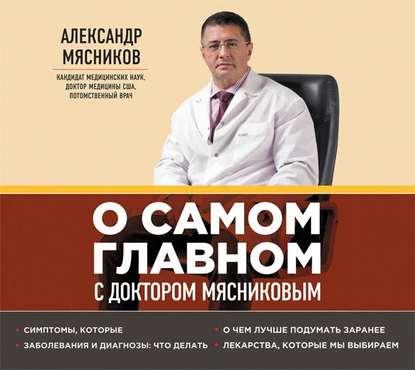 Мясников Александр Леонидович О самом главном с доктором Мясниковым обложка