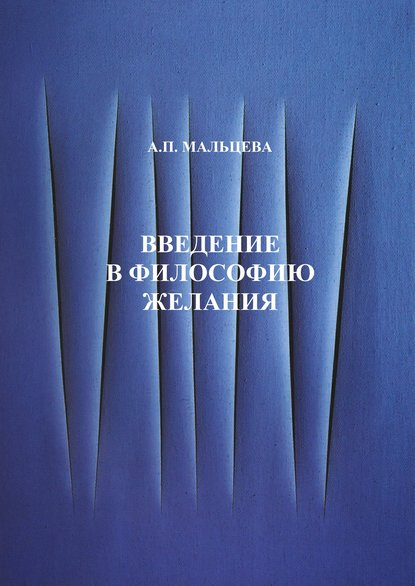 А. П. Мальцева Введение в философию желания п р лебедева с а введение в философию уч пос