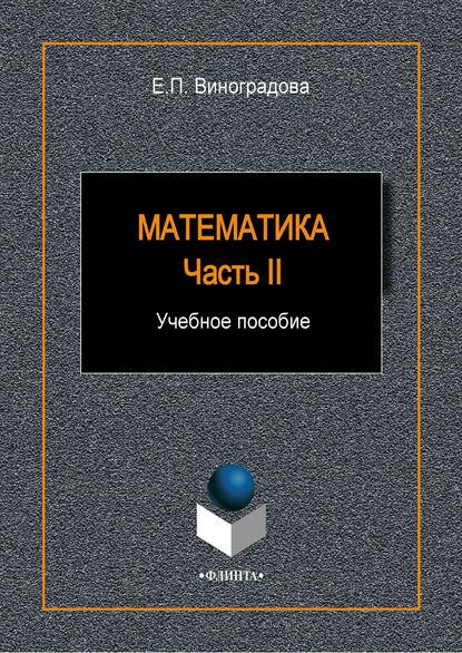 Е. П. Виноградова Математика. Часть II п п брусов финансовая математика
