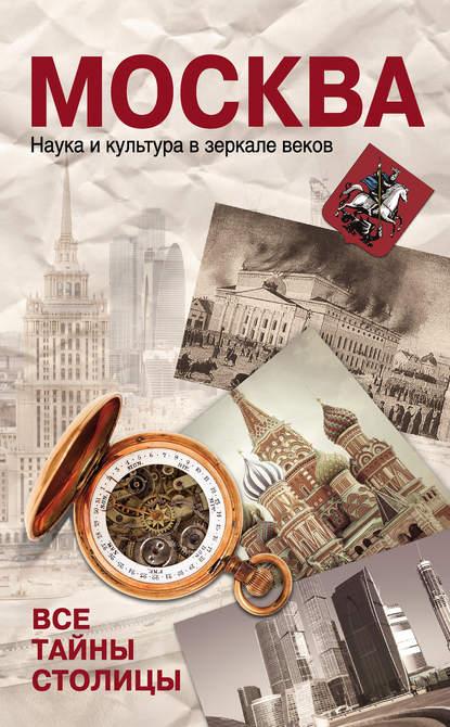Отсутствует — Москва. Наука и культура в зеркале веков. Все тайны столицы