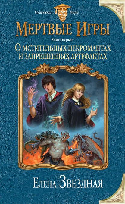 читать книгу мертвые игры полностью