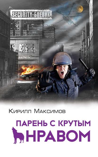 Кирилл Максимов Парень с крутым нравом