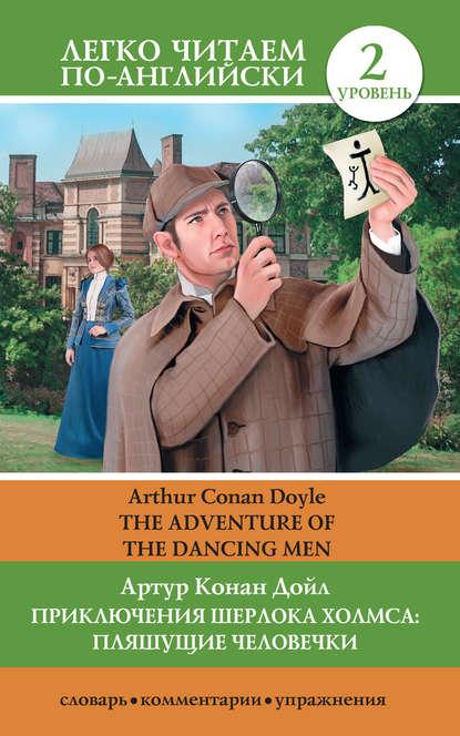 Артур Конан Дойл Приключения Шерлока Холмса: Пляшущие человечки / The Adventure of the Dancing Men