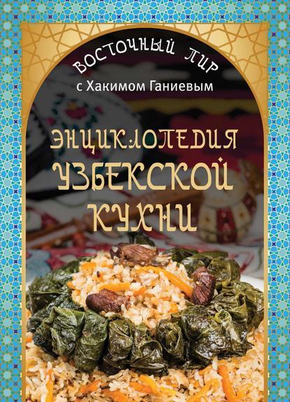 Ганиев Хаким - Энциклопедия узбекской кухни