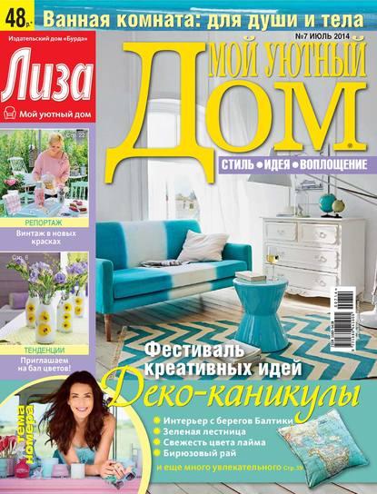 Фото - ИД «Бурда» Журнал «Лиза. Мой уютный дом» №07/2014 ид бурда журнал лиза мой уютный дом 10 2014